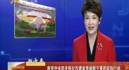 朔方平:将党中央的关怀化作建设美丽新宁夏的实际行动-180921