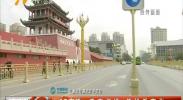 4G直播:登南门楼 凭栏看变化-180920