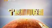 宁夏新闻联播-180916