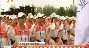 自治区60大庆志愿者誓师大会举行 -180912