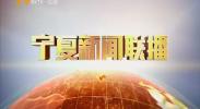 宁夏新闻联播-180910