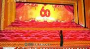 探班自治区六十大庆主题晚会联排现场-180911