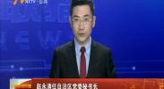 赵永清任自治区党委秘书长-180927
