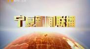 宁夏新闻联播-180913