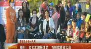 【喜迎自治区60大庆】银川:文艺汇演展才艺 百姓欢喜迎大庆-180910