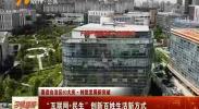 """""""互联网+民生""""创新百姓生活新方式-180911"""