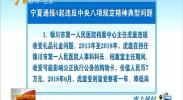 宁夏通报4起违反中央八项规定精神典型问题-180923