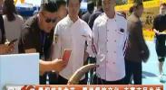 青铜峡美食节:繁荣餐饮文化 丰富市民生活-180925