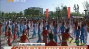 中华民族一家亲 同心共筑中国梦 2018民族团结月启动-180903