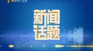 """宁夏入境游 写好""""秋天的故事""""-180910"""