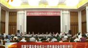 民盟宁夏区委会成立60周年座谈会在银川举行-180911