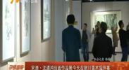 宋滌 沈道鸿绘画作品展今天在银川美术馆开幕-180929