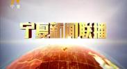 宁夏新闻联播(卫视)-180904