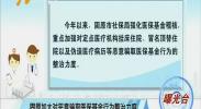 (曝光台)固原加大对恶意骗取医保基金行为整治力度-180913