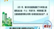 曝光台:银川通报今年第七批建筑业不良行为-180912
