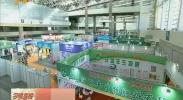 2018宁夏国际现代农业科技博览会今天在银川举行-180907