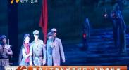 舞剧《不到长城非好汉》首轮演结束-180923