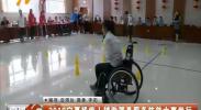2018宁夏残疾人辅助器具服务技能大赛举行-180921