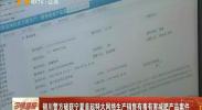 银川警方破获宁夏首起特大网络生产销售有毒有害减肥产品案件-180927