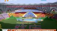 宁夏回族自治区成立60周年庆祝大会表演精彩纷呈-180921