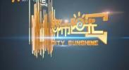 都市阳光-180907