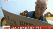 八旬老人手绘牡丹献礼自治区六十岁生日-180921