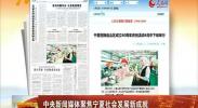 中央新闻媒体聚焦宁夏社会发展新成就-180903
