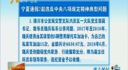 宁夏通报2起违反中央八项规定精神典型问题-180928