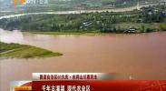 (喜迎自治区60大庆 水润山川惠民生)千年古灌渠 现代农业区-180911