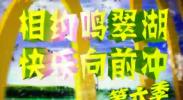 相约鸣翠湖 快乐向前冲-180923