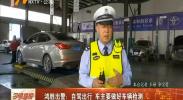 鸿胜出警:自驾出行 车主要做好车辆检测-180929