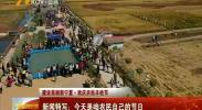 (建设美丽新宁夏 欢庆农民丰收节)新闻特写:今天是咱农民自己的节日-180923