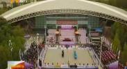 2018国际排联沙滩排球世界巡回赛中卫公开赛开赛-180914