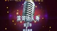 滨河达人秀第三季 资讯报道-180925