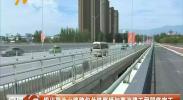 银川贺兰山路跨包兰铁路桥加宽改建工程即将完工-180906