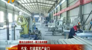 (建功立业新时代·职工技术创新)代宝:打造富民产业门-181028