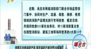曝光台:使用不合格消防产品 吴忠消防行政处罚28家单位-181025