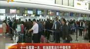 十一长假第一天:机场旅客出行平稳有序-181001