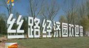 金凤区9个项目集中开工建设-181026