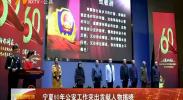 宁夏60年公安工作突出贡献人物揭晓-181011