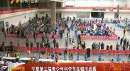 宁夏第三届青少年科学节在银川启幕-181013
