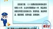 曝光台:第三季度12315受理消费诉求1.6万多件-181031