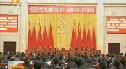 中国共产党宁夏回族自治区第十二届委员会第五次全体会议公报-181018