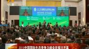 2018中国国际生态竞争力峰会在银川开幕-181030