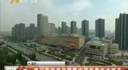 银川获评首届健康中国年度标志城市-181019