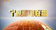 宁夏新闻联播(卫视)-181008