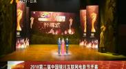2018第二届中国银川互联网电影节开幕-181013