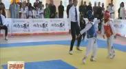 宁夏大众跆拳道联赛在吴忠开赛-181002