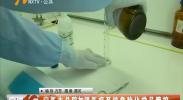 宁医大总院加强医疗系统危险化学品管控-181027