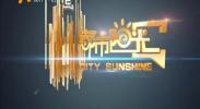 都市阳光-181019